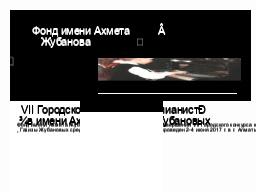 Фонд имени Ахмета Жубанова